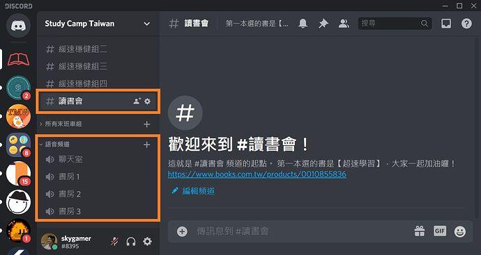 【超速學習】讀書會 - StudyCamp Discord 頻道