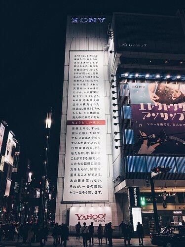 銀座SONYビルのYahoo広告 Remember 3.11 by 横田 裕市 / 写真家